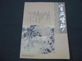 宜兴紫砂(2013年第3期,总第二十六期)