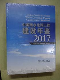 中国南水北调工程建设年鉴 2017(未开封)