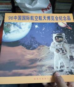96中国国际航空航天博览会纪念品 【门票4张 邮票6张】