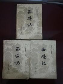 西游记(共三册)