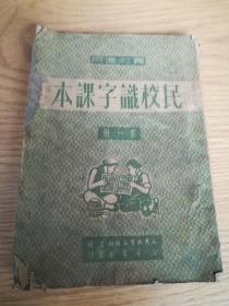农村适用   民校识字课本  第一册