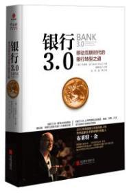 银行3.0 : 移动互联时代的银行转型之道