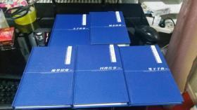 富裕文化系列丛书:《翰墨情缘》《笔下千秋》《大千世界》《回眸往事》《嫩水渔歌》(精装全套5册)