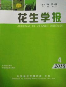花生学报2018年4期