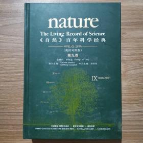 自然百年科学经典英汉对照版