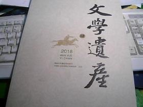 文学遗产2019.1