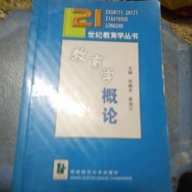 21世纪教育学丛书:教育学概论