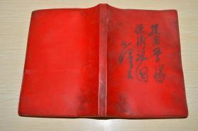老日记本 提高警惕,保卫祖国