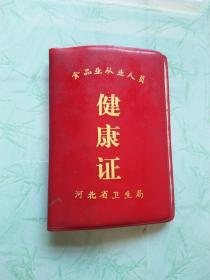 河北省卫生局食品从业人员健康证,邯郸市车站回民食堂杨秀芹(含照片一张)