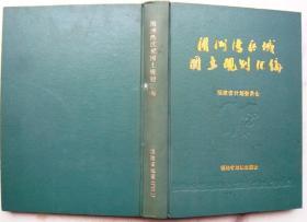 湄洲湾区域国土规划汇编
