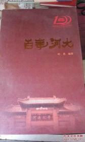 百年河大  河南大学建校100周年画册