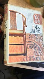古典家具收藏入门百科