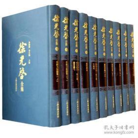 徐光启全集(全十册)原箱装