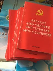 中国共产党章程、中国共产党廉洁自律准则、中国共产党纪律处分条例、中国共产党党员权利保障条例