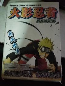 火影忍者 剧场版秘卷 (4张剧场版DVD+32页珍藏资料手册)
