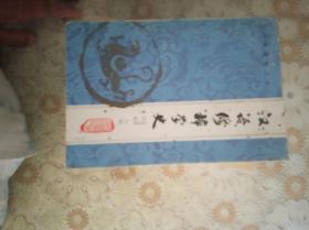 汉语修辞学史(汉语发展史丛书)
