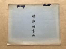 明郭诩画册(8开线装,解放初期珂罗版道林纸精印)