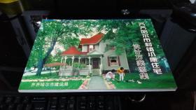 齐齐哈尔市村镇小康住宅设计方案图集(横16开 图集)