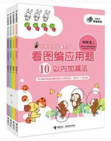 小学入学准备系列:看图编应用题(全4册)