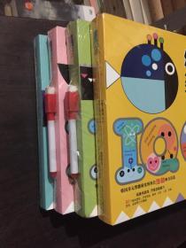 幼儿左右脑开发美术游戏书(中班 套装共4册) [3-6岁]