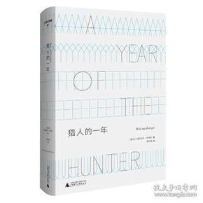 猎人的一年