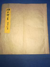 【岫云印景】民国手打钤印本,继福泽谕吉之后日本近代第二大思想家、历史学家德富苏峰手写序言,日本著名篆刻家衜修之篆刻印谱