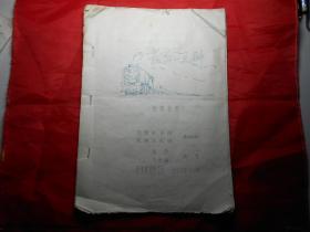 文革材料:独幕话剧《最后一点钟 》(天津话剧团、天津铁路机务段 集体创作 ,油印本)