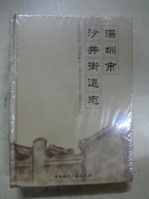 深圳市沙井街道志(2004-2016年)