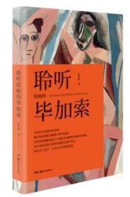 聆听原始的毕加索 史作柽著 畅销图书 正版现货 艺术人文哲学美学理论 书籍 湖南美术出版社