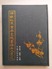 清朝以来东平已故书法名人墨迹
