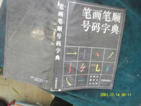 笔画笔顺号码字典 作者 : 孟昭民 杨贵方 孟宪谟 出版社 : 学林出版社