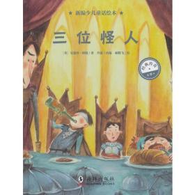 海豚 新编少儿童话绘本:三位怪人(精装绘本)