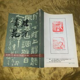 北方书苑1986.1