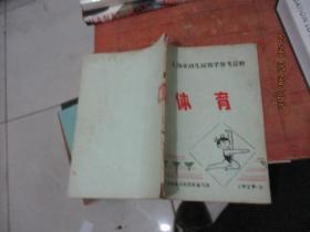 上海市幼儿园教学参考资料 体育 1979.7 油印本 馆藏