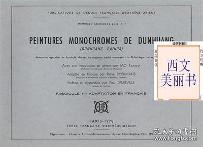 【包邮】1978年初版 中法双语原版 敦煌研究书籍 Peintures monochromes de Dunhuang  饶宗颐编著 三册齐全