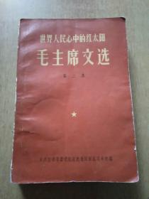 世界人民心中的红太阳·毛主席文选(第二集)