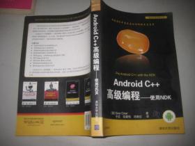 Android C++高级编程:使用NDK