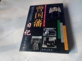曾国藩日记 ...(文白对照)