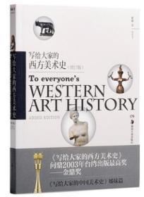 【正版书籍】写给大家的西方美术史 蒋勋著 金鼎奖获奖书目 写给大家的中国美术史姊妹篇 蒋勋的书籍