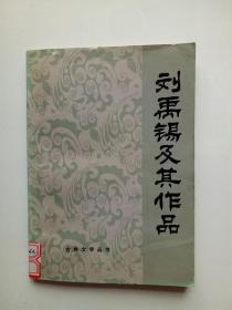 刘禹锡及其作品