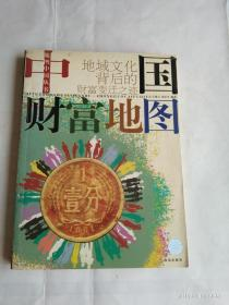 中国财富地图