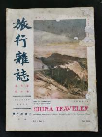 旅行杂志 1933年 (第七卷第5号)
