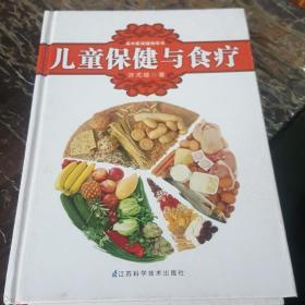 名中医保健指导书:儿童保健与食疗