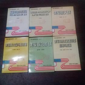 现代美军研究丛书10册合售