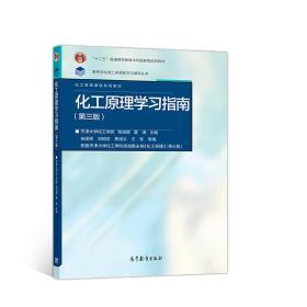 化工原理学习指南(第3版)