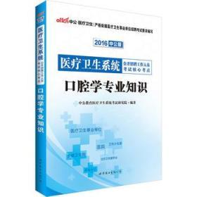 中公口腔学专业知识 正版 中公教育医疗卫生系统考试研究院  9787510090363