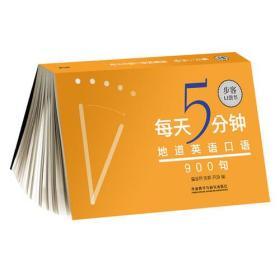 每天5分钟地道英语口语900句/步客口袋书