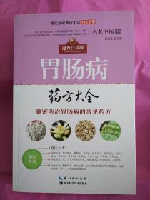 胃肠病药方大全(解密防治胃肠病的常见药方)