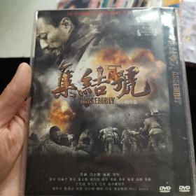 DVD光盘 集结号 1碟简装