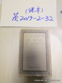 中华中学植物教科书 民国十年